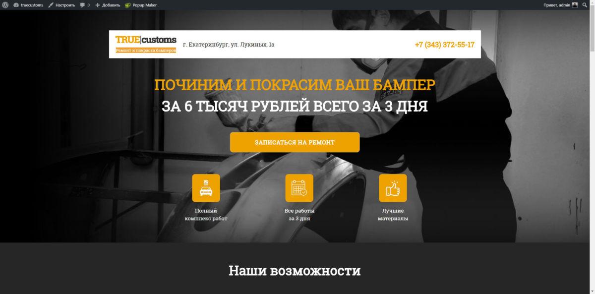 Сайт по ремонту и покраске бамперов