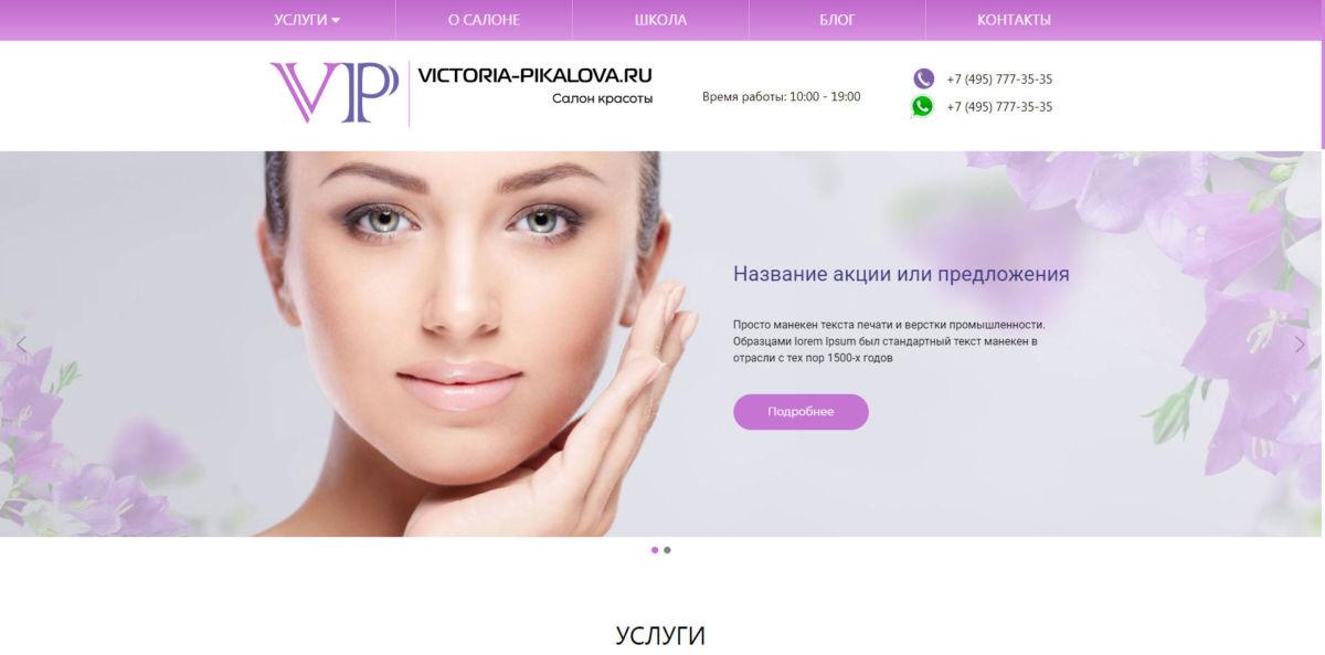 Сайт салона красоты Виктории Пикаловой