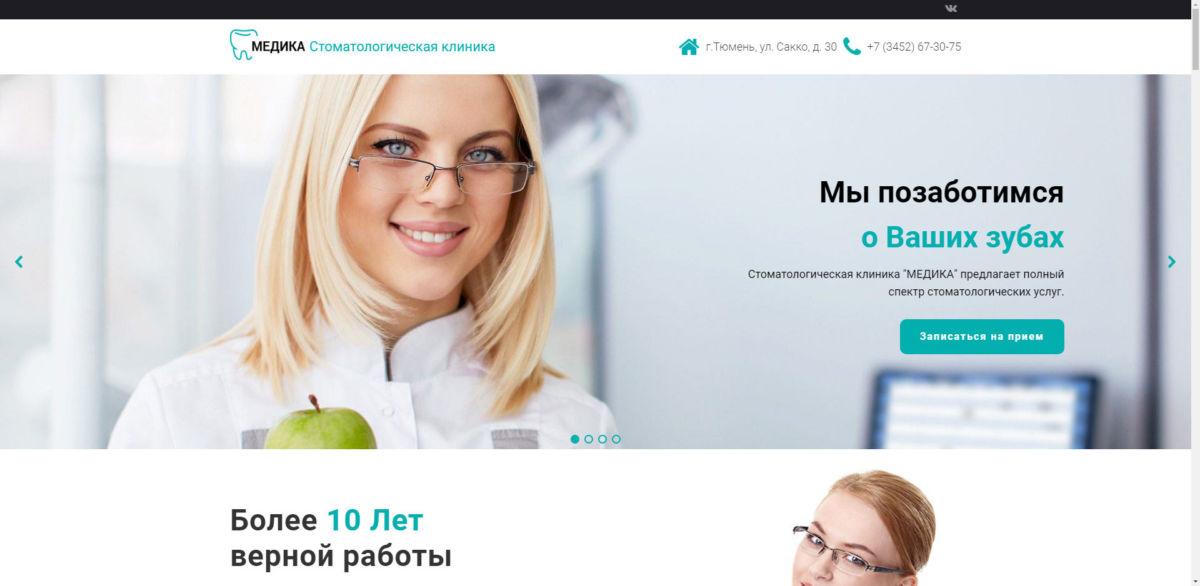 Стоматологическая клиника «МЕДИКА»